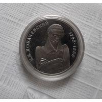 1 рубль 1992 г. Лобачевский