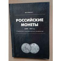 Российские монеты 1619-1917 г.