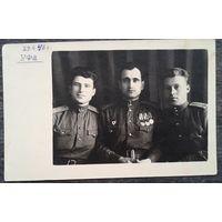 Фото трех офицеров. Награды. 1946 г. 8.5х13.5 см