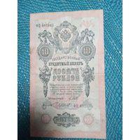 10 рублей 1909 Россия. Шипов Чихиржин
