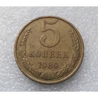 5 копеек 1989 СССР #04