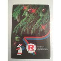 Карманный календарик . ЦТ Рубин  . 1988 год