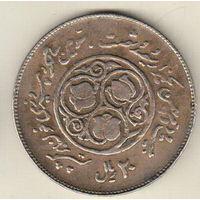 Иран 20 риал 1981 Третья годовщина исламской революции