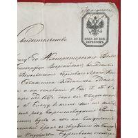 Свидетельство 1872 года Разрешение на брак советнику Водяные знаки