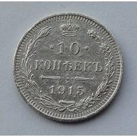 Россия 10 копеек. 1915