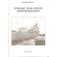 Германские легкие крейсера Второй Мировой войны.