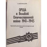 В. Богомазов. Орша в Великой Отечественной войне 1941-1945-