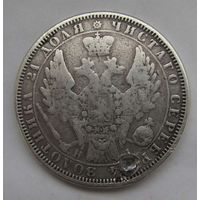 1 рубль 1854 г. 16 звеньев