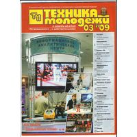 Журнал Техника молодежи номер 3 за 2009 год