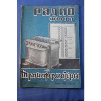 Журнал РАДИО ФРОНТ номер-22 1935 год. Ознакомительный лот.