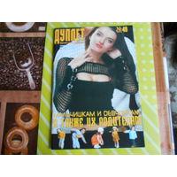 Журнал по вязанию ДУПЛЕТ 2005 год