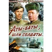 Аты-баты, шли солдаты - фильм на CD-R