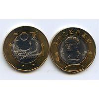 Тайвань 20 юаней 2001 UNC