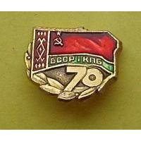 70 лет БССР и КПБ. 1098.