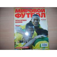 "Журнал ""Мировой футбол"" август 2005"