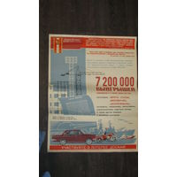 Плакат Лотерея ДОСААФ СССР