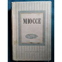Мюссе Избранные произведения. 1952 год
