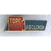 Минскторг Заводской