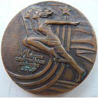 5. Настольная медаль 7 летняя спартакиада народов СССР  1979 год