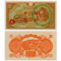 Китай (Японская оккупация Гонконга) 100 йен (образца 1945 года, M30, XF)
