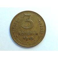 3 копейки 1949 года. Монета А3-3-2