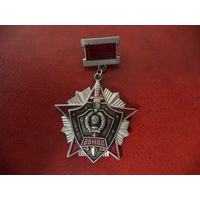 Нагрудный знак ВВ МВД СССР 2-ой степени