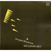 """Виниловая пластинка Валерий Шаповалов """"Звездный свет"""""""
