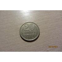 20 копеек СССР 1983