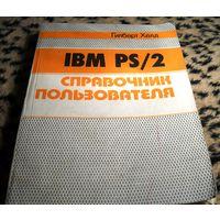 IBM PS/2 Справочник пользователя, Гилберт Хелд