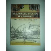 Белорусско - русское пограничье. Этнологическое исследование. Монография