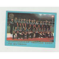 1989 Олимпийская сборная СССР по футболу