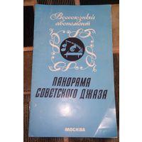 Панорама советского джаза.Всесоюзный абонемент.Сезое 1985-86г.