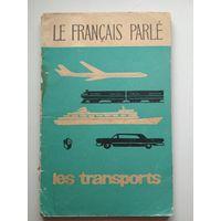 Транспорт (пособие по практике устной речи для студентов пед. институтов на фр. языке)