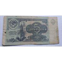 5 рублей 1991 СССР, серия ИЧ