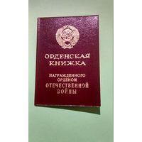 Орденская книжка ко 2 ст