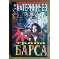 Петр Катериничев. Тропою барса. Серия: Черная кошка (твердый переплет)