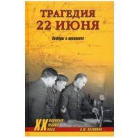 Козинкин. Трагедия 22 июня. Авторы и виновники