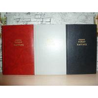 Г.Р.Хаггард.Комплект из 3 книг.САМОВЫВОЗ!!!