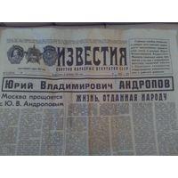 """Газета """"ИЗВЕСТИЯ"""". 12 февраля 1984 г."""