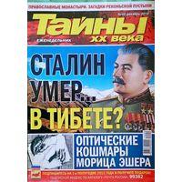 "Журнал ""Тайны ХХ века"", No49, 2010 год"