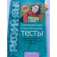 Волынец Русский язык Тесты комментарии и ключи 2006 г 370 стр