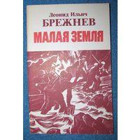 """Л.И. Брежнев """"Малая земля"""", 1979 год"""