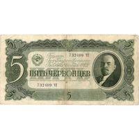 СССР, 5 червонцев, 1937 г.