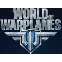 Код для World if warplanes (самолет И5-ШКАС + 1 слот в ангаре)