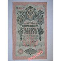 10 рублей образца 1909 г. / И.Шипов- Гусев/.