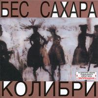 Audio CD, Колибри, Бес Сахара, 1997