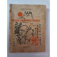 Пильняк Б.  Корни японского солнца. Ким Р. Ноги к змее. (Глоссы). 1927г. Редкая книга!