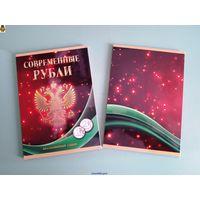 Альбом-планшет для разменных (регулярных, погодовки) монет России (РФ) 1 и 2 рубля на два двора