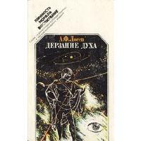Книга Лосев А.Ф. Дерзание духа 364 стр. уменьшенный формат