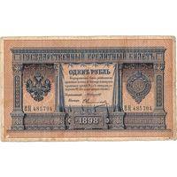 Россия, 1 рубль образца 1898 г., Коншин - Овчинников. Редкость